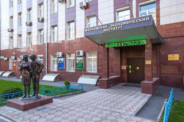 Фото - Московский экономический институт