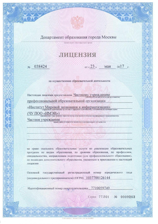 """Дополнительное профессиональное образование в """"ИМЭИ"""""""