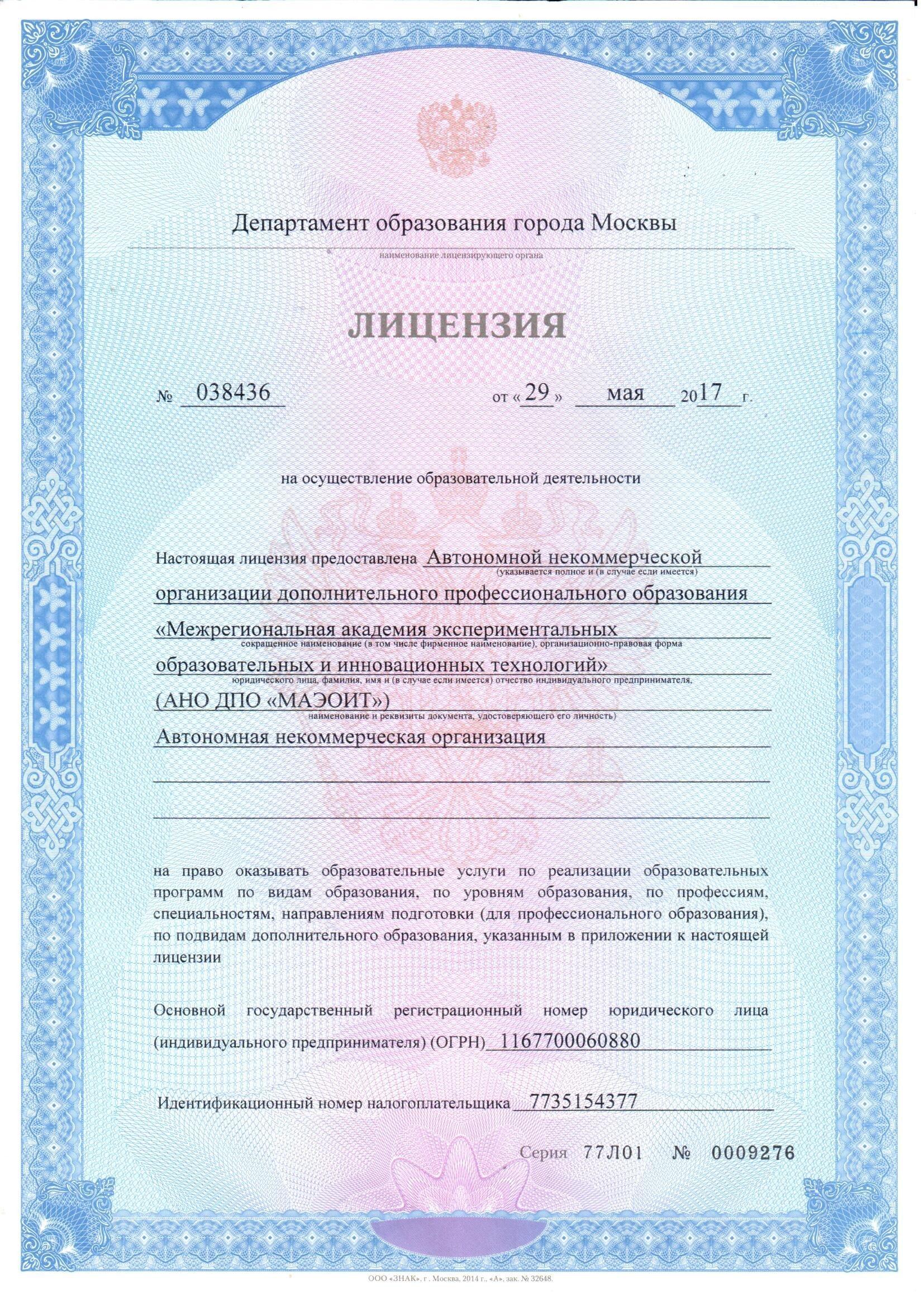 лицензия_маэоит_Дополнительное профессиональное образование