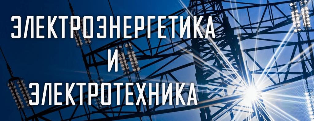 Электроэнергетика и электротехника - специальность