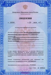 колледж управления и производства - лицензия