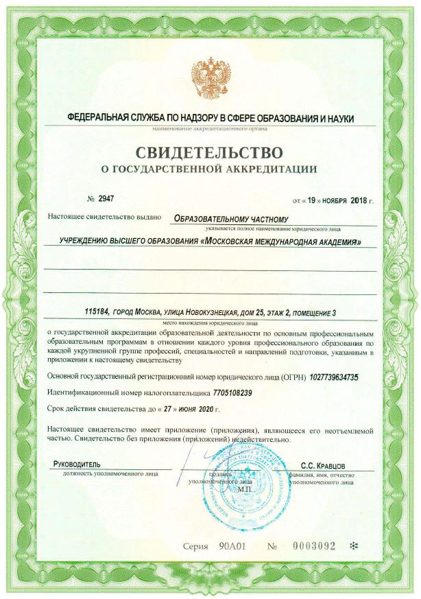 Московская Международная Академия - аккредитация