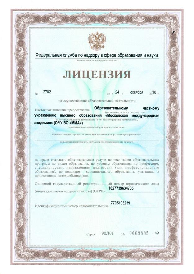 Московская Международная Академия - лицензия