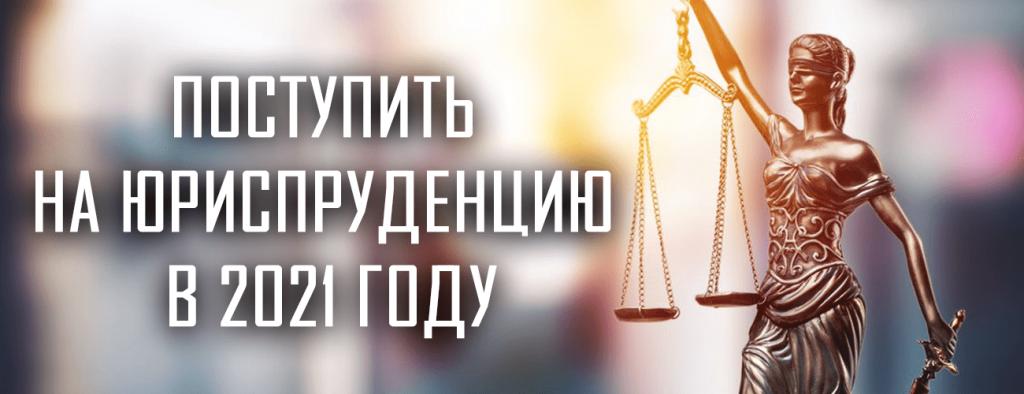 Поступить на юриспруденцию в 2021 году