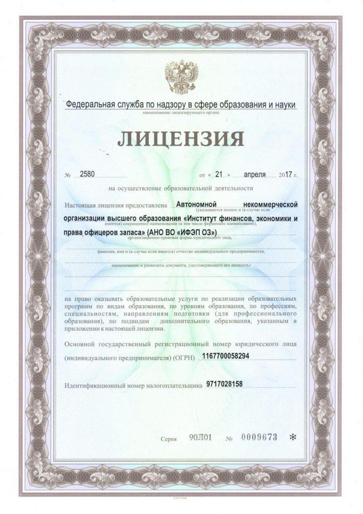 Лицензия институт финансов, экономики и права офицеров запаса