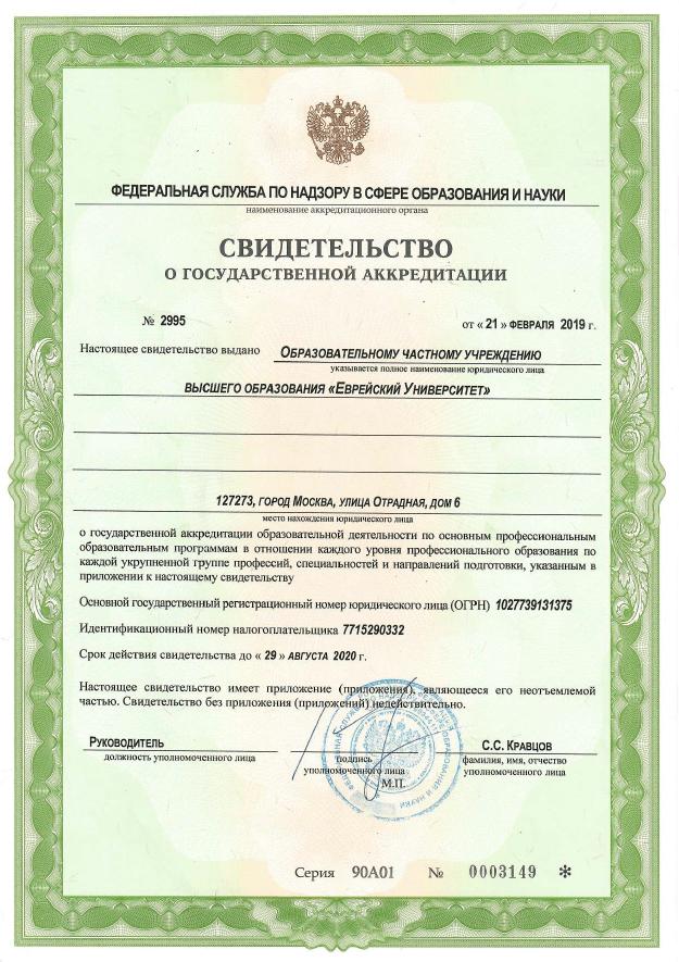 Еврейский университет - аккредитация