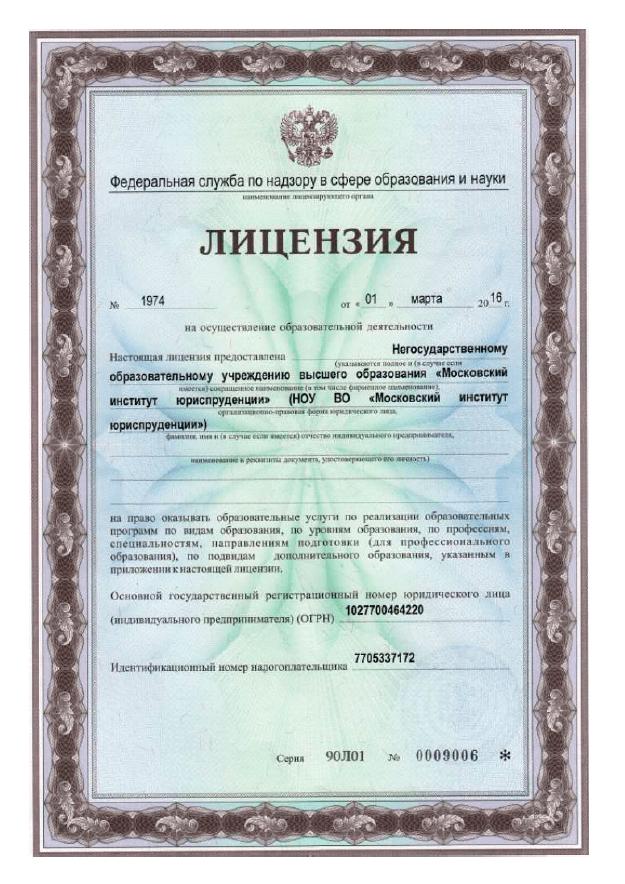 Московский институт юриспруденции - лицензия