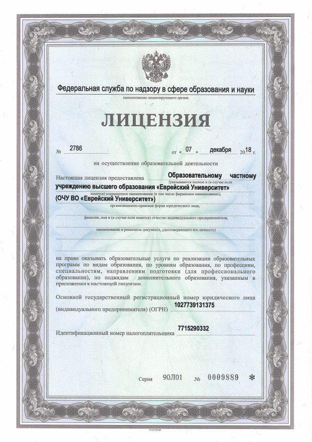 Еврейский университет - лицензия