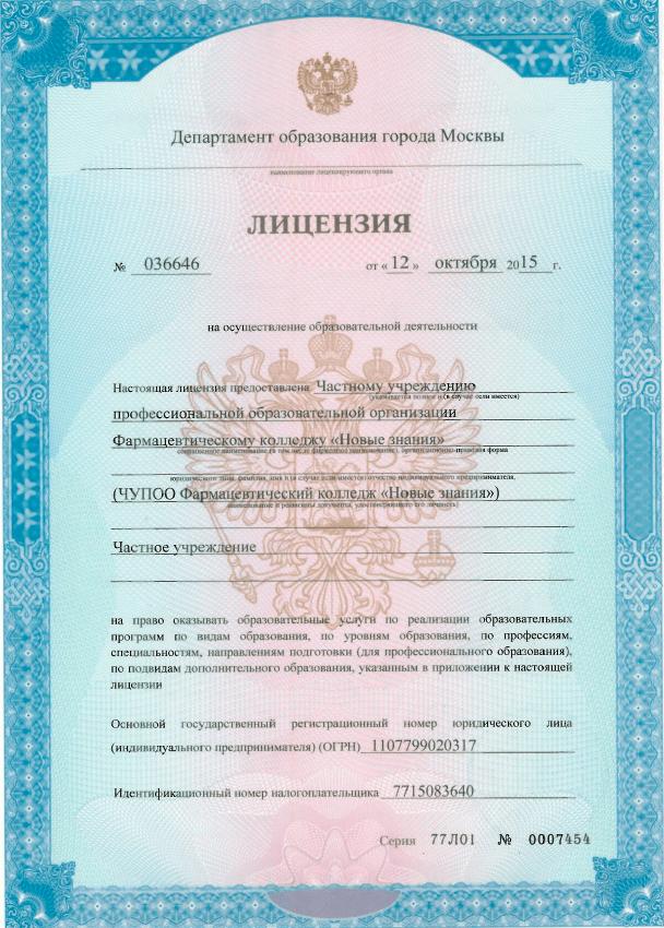 """Колледж """"Новые знания"""" - лицензия"""
