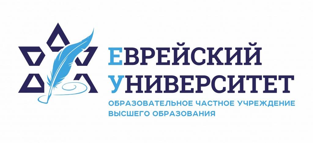 Еврейский университет в Москве