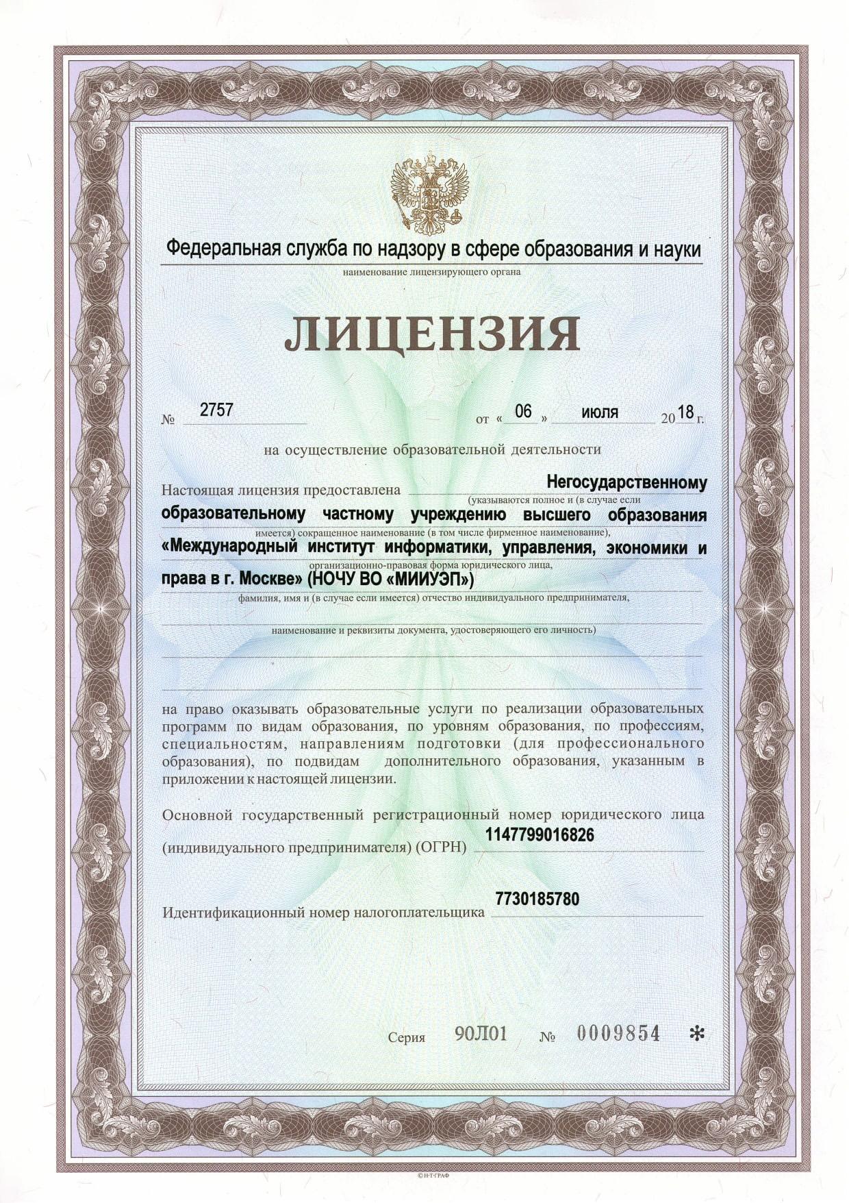 "лицензия НОЧУ ВО ""МИИУЭП"""""
